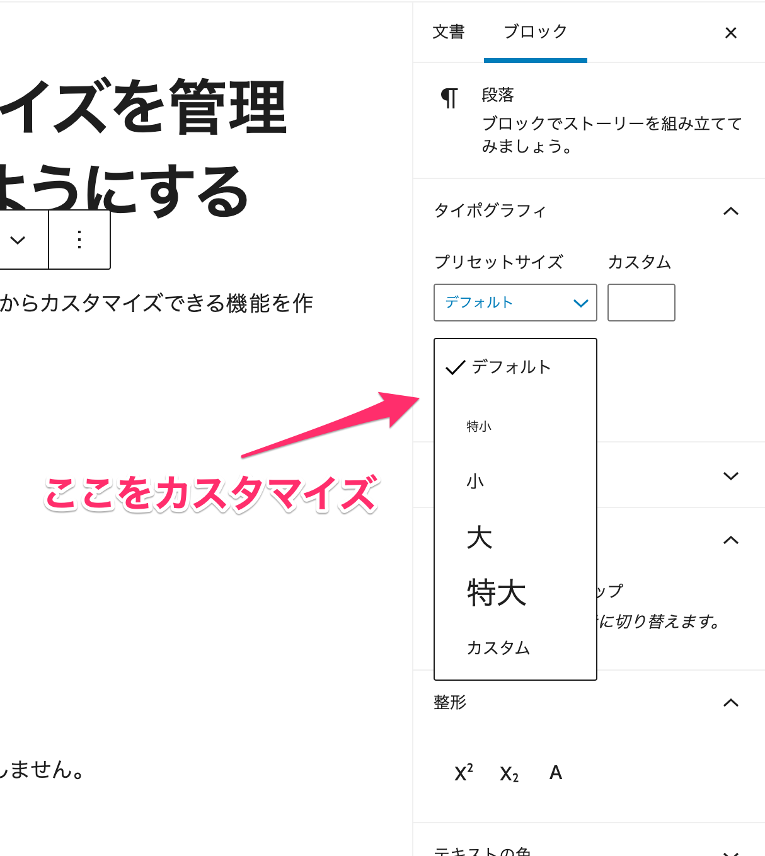 Gutenbergの文字サイズを管理画面から変更できるようにする