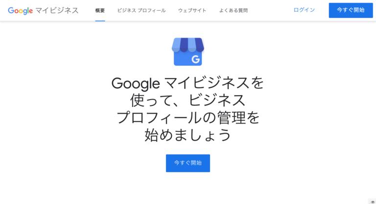Googleマイビジネスの投稿で使う画像のサイズ・縦横比はどうするべきか?