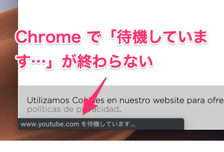 Chrome が「待機しています」となる原因はESETだった