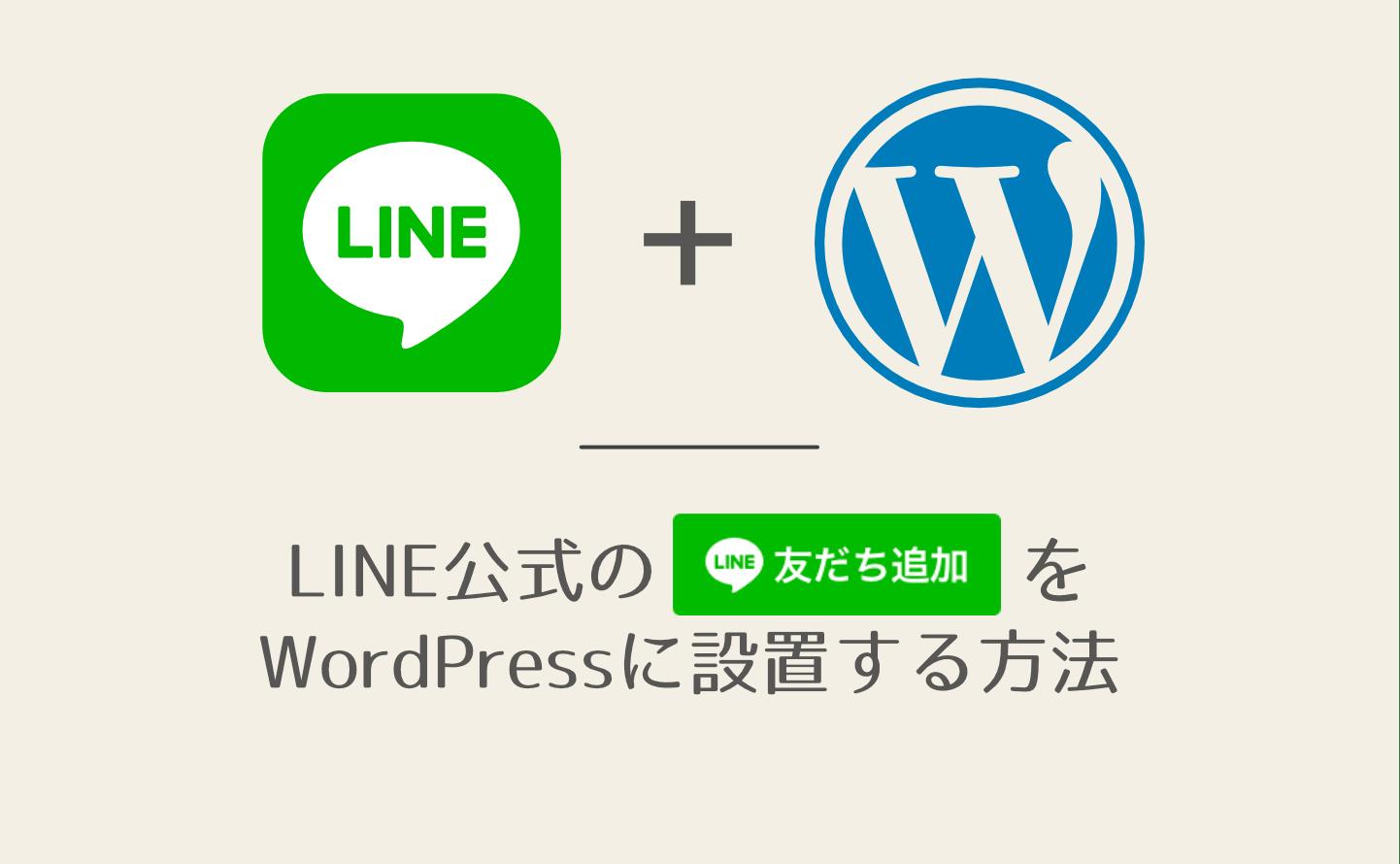 LINE公式の友だち追加ボタンをWordPressに設置する方法