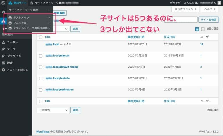 WordPessのマルチサイトで参加サイトに子サイトが表示されない場合の解決法