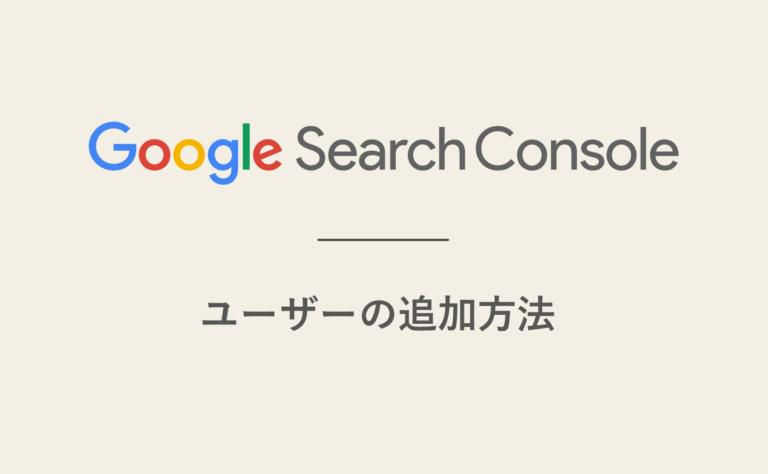 【図解】Googleサーチコンソールにユーザーを追加する方法