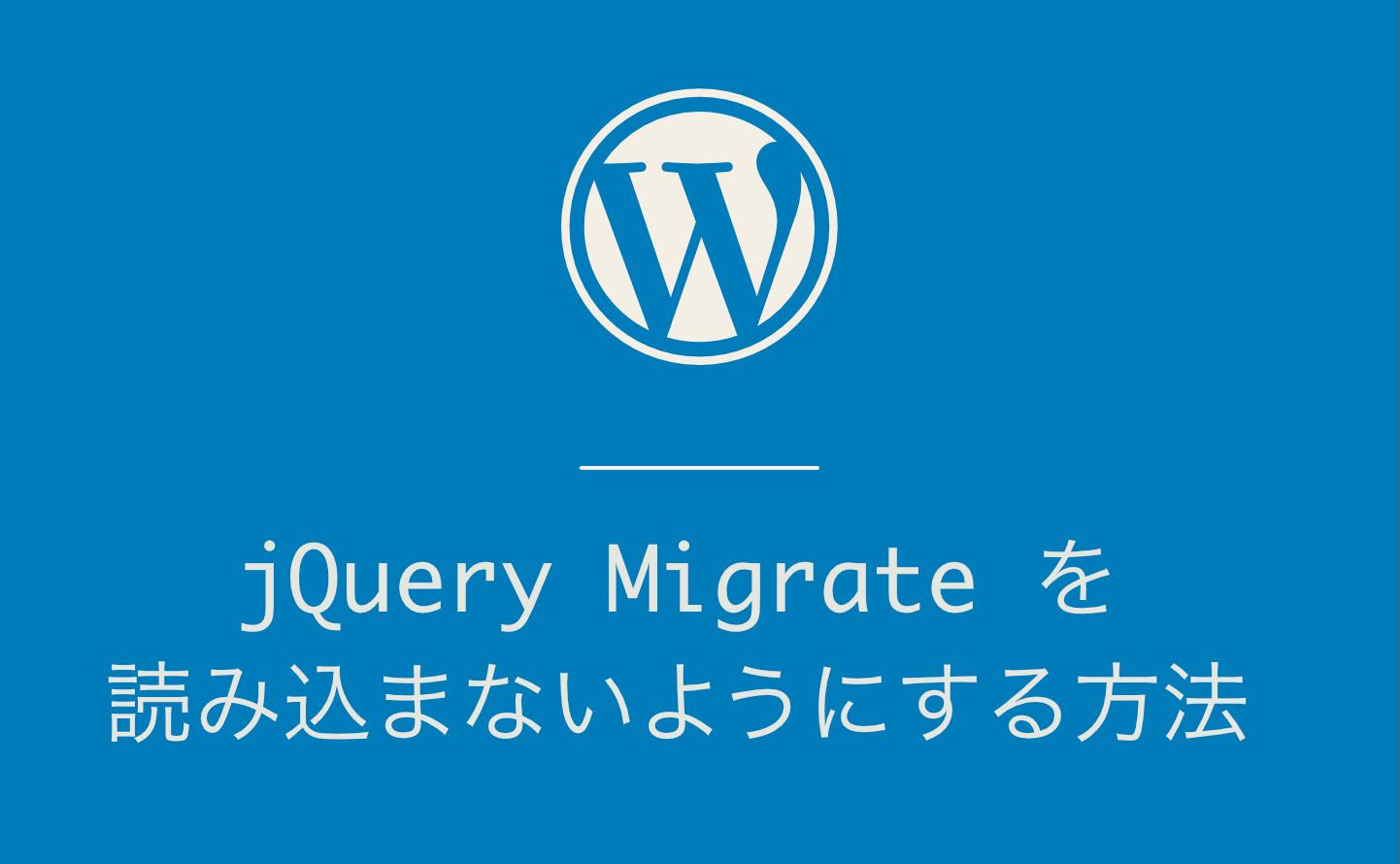 WordPressでjQuery Migrate を読み込まないようにする方法
