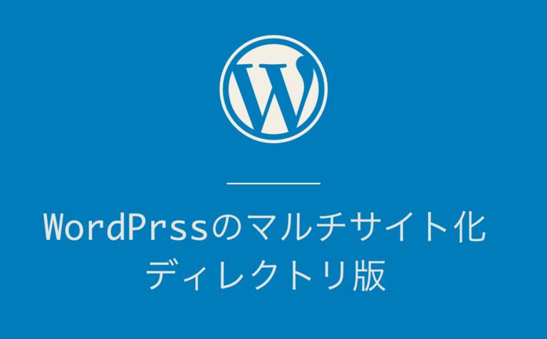 WordPressをマルチサイト化する方法(ディレクトリ版)