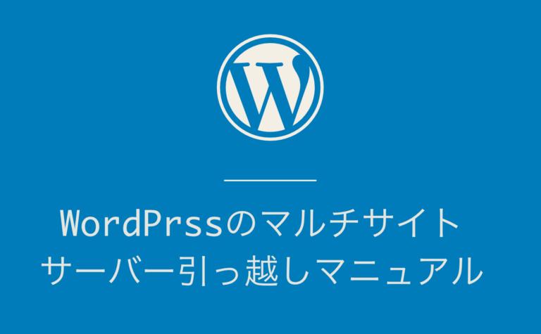 WordPressマルチサイトのサーバー引っ越しマニュアル