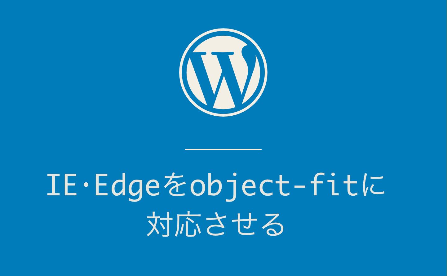 IE・Edgeをobject-fitに対応させる(WordPress編)