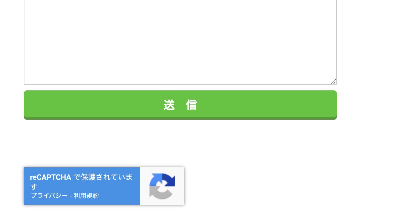 WordPressの問合せフォームスパム対策法:reCAPTCHA v3の設定